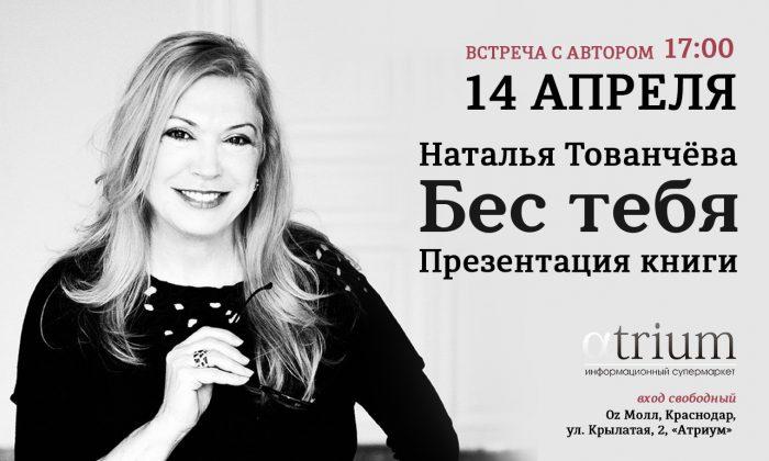 """""""Бес тебя"""" в литературной мастерской """"Атриум"""""""
